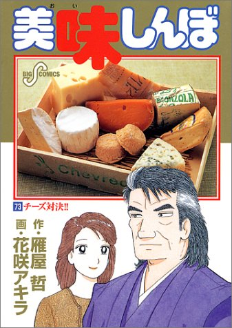 美味しんぼ (73) (ビッグコミックス)の詳細を見る