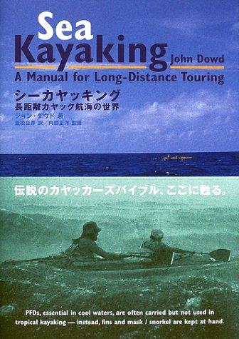 シーカヤッキング—長距離カヤック航海の世界