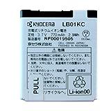 【ウィルコム純正品】電池パック (LB01KC)