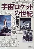 宇宙ロケットの世紀