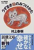 村上朝日堂ジャーナル うずまき猫のみつけかた (新潮文庫) 画像