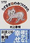 村上朝日堂ジャーナル うずまき猫のみつけかた (新潮文庫)