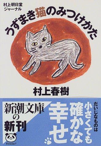 村上朝日堂ジャーナル うずまき猫のみつけかた (新潮文庫)の詳細を見る