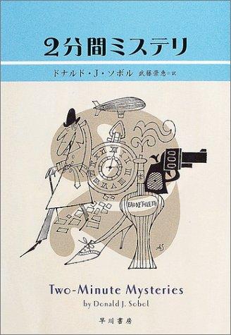 2分間ミステリ (ハヤカワ・ミステリ文庫)の詳細を見る