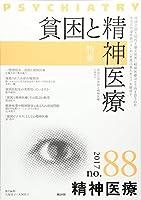 精神医療88号: 貧困と精神医療