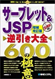 [増補改訂版]サーブレット&JSP逆引き大全600の極意