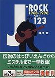 J‐ROCKベスト123―1968‐1996