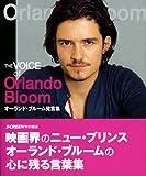 オーランド・ブルーム発言集 THE VOICE  of  Orlando Bloom