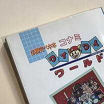 コナミワイワイワールド (ファミリーコンピュータ コナミスペシャル―コナミゲームブックシリーズ)