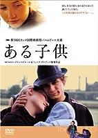 ある子供 [DVD]
