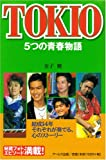 TOKIO 5つの青春物語—結成14年それぞれが奏でる、心のストーリー (RECO BOOKS)