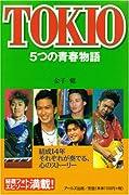 TOKIO 5つの青春物語―結成14年それぞれが奏でる、心のストーリー (RECO BOOKS)