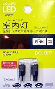 POLARG (ポラーグ) LED 室内灯 [ P2830P ] 40ルーメン (ピンク) 2個入り P2830P