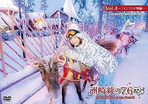 洲崎綾の7.6 Vol.4 ~フィンランド後編~ [DVD]