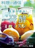 料理通信 2018年8月号 (2018-07-06) [雑誌]