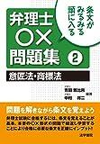 弁理士O×問題集〈2〉意匠法・商標法―条文がみるみる頭に入る