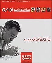 ケンタロウの大好きレシピ101―All about Kentaro (主婦の友生活シリーズ―Cooking Como)
