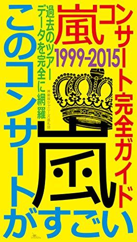 嵐コンサート完全ガイド1999‐2015―――このコンサート...