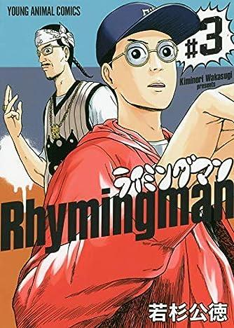 ライミングマン コミック 1-3巻セット