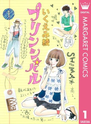 プリンシパル 1 (マーガレットコミックスDIGITAL)