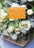 佐々木潤子さんの花アレンジメントブック―花選び色合わせで楽しむ 画像
