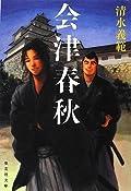 清水義範『会津春秋』の表紙画像