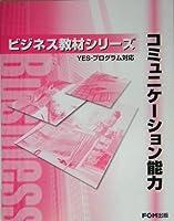 コミュニケーション能力(YES‐プログラム対応)(FKT0410) (ビジネス教材シリーズ)