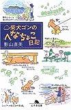 柴犬ゴンのへなちょこ日記 (幻冬舎文庫)