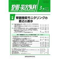 整形・災害外科 2008年 03月号 [雑誌]