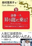斎藤一人 昇り龍に乗る! (「年商35億円の大セレブ」誕生ストーリー) 画像