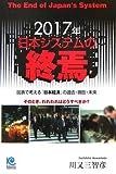 2017年 日本システムの終焉   The End of Japan's System (光文社ペーパーバックス)