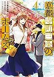 京都寺町三条のホームズ (4) (アクションコミックス)