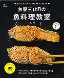 魚屋三代目の魚料理教室 (エイムック 2978 ei cooking)