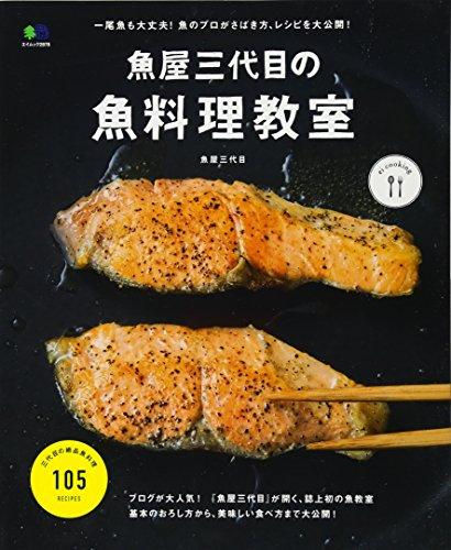 魚屋三代目の魚料理教室 (エイムック 2978 ei cooking)の詳細を見る