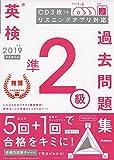 【CD付】2019年度 英検準2級 過去問題集 新試験対応版 (学研英検シリーズ)