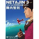 NETAJIN 3~Live Tour 2009 墜ちたら這い上がれ~ [DVD]