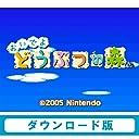 おいでよ どうぶつの森 【Wii Uで遊べる ニンテンドーDSソフト】 オンラインコード