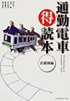 通勤電車マル得読本 首都圏編