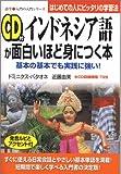 CD付 インドネシア語が面白いほど身につく本 (語学・入門の入門シリーズ)