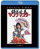 ヤング・マスター/師弟出馬 [Blu-ray]