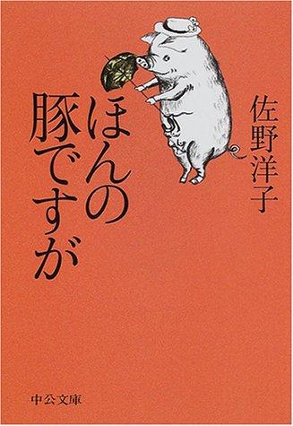 ほんの豚ですが (中公文庫)の詳細を見る