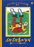 ラストパップ島のコアラ・アーチボルド氏の冒険〈2の巻〉ぷかぷか島のなぞ (ラストパップ島のコアラ・アーチボルド氏の冒険 (2の巻))