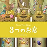 3つのお店 (もうひとつの研究所パラパラブックシリーズ vol.11)
