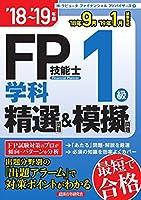FP技能士1級学科精選問題&模擬問題〈'18~'19年版〉
