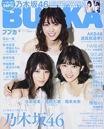 BUBKA (ブブカ) 2017年8月号