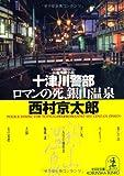 十津川警部ロマンの死、銀山温泉 (光文社文庫) 画像