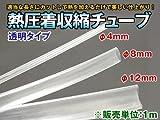 Amazon.co.jp【シードスタイル】トーメイ熱収縮チューブ φ8mm ※販売単位1m