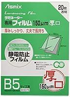 アスカ(Asmix) ラミネートフィルム 厚口 150μ B5サイズ 20枚入 BH075