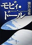 モビィ・ドール (集英社文庫)