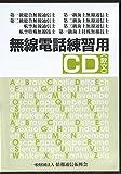 無線電話練習用CD(欧文) (<CD>)